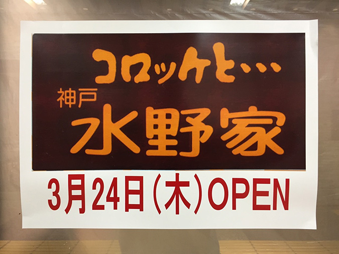 たこ昌閉店。_9693