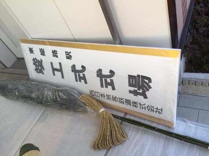 姫路東駅前日_9152
