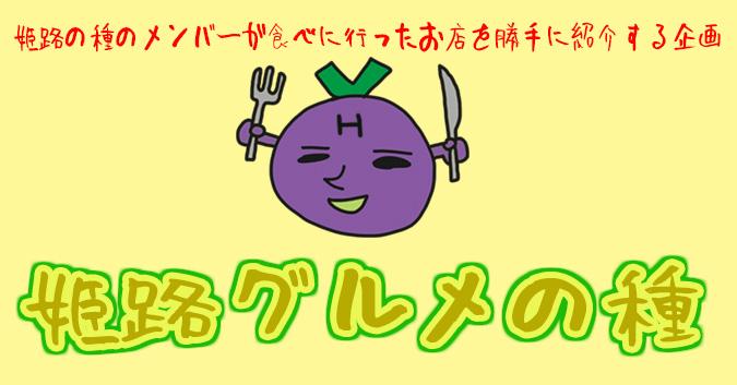 姫路グルメの種