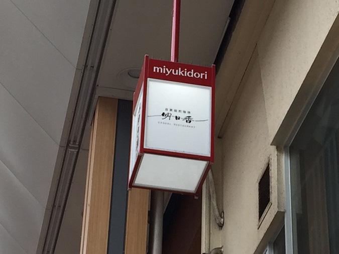 みゆき通りの明日香月影店がなくなっている_3349