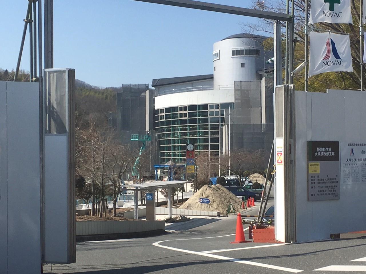 姫路科学館が大規模な改修工事をしている。_1852