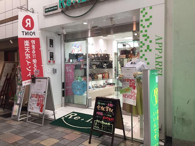 リズム西二階町店318オープン_4640