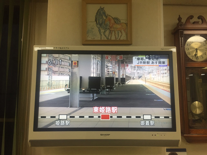 姫路東駅前日_2052