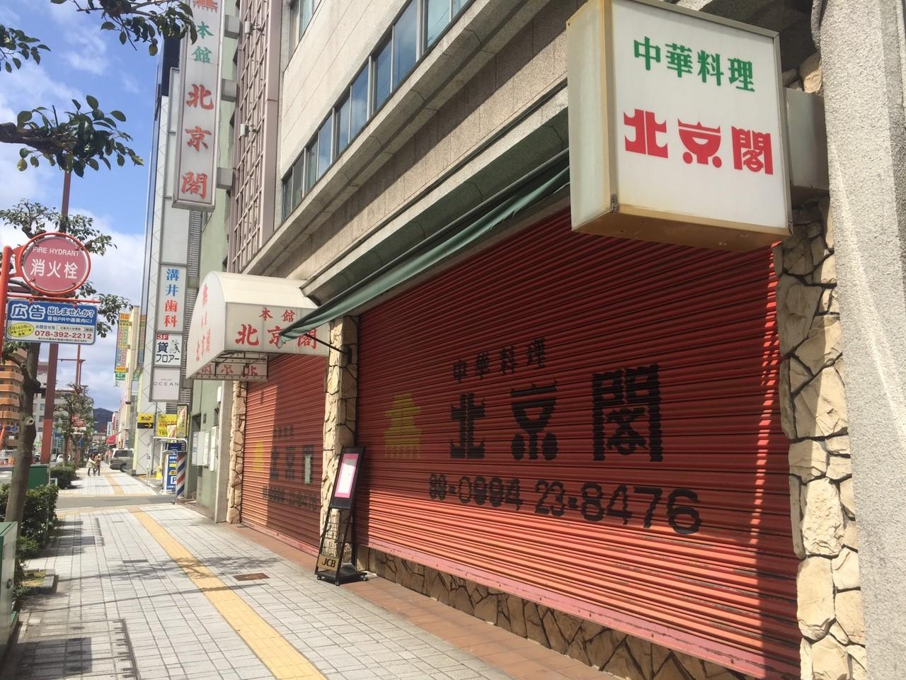 北京かくが閉店している_7620
