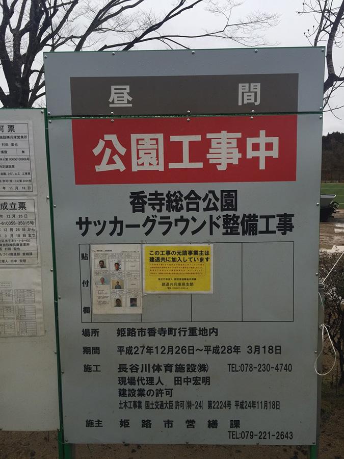 香寺総合公園のサッカーグラウンドが新く_8609
