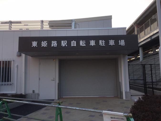 姫路東駅前日_9708