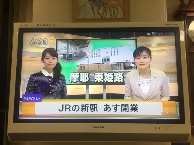 姫路東駅前日_2668