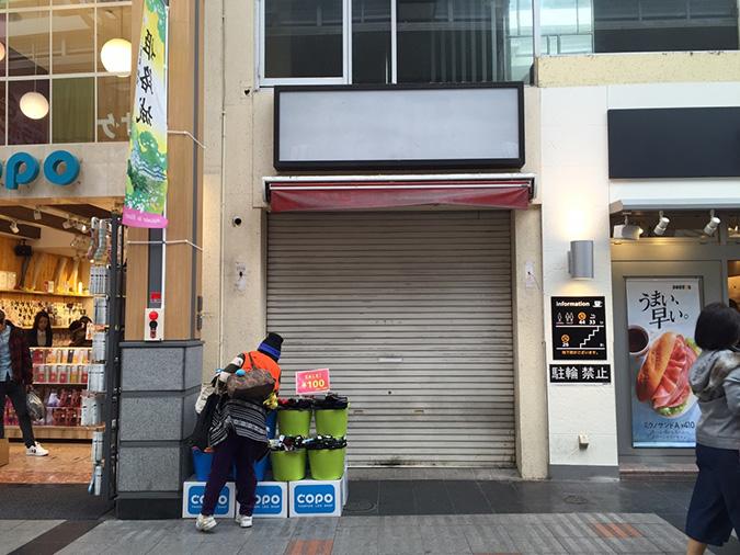 みゆき通りの明日香月影店がなくなっている_8098