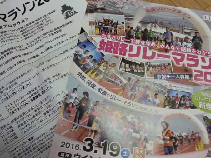 姫路リレーマラソン_6878
