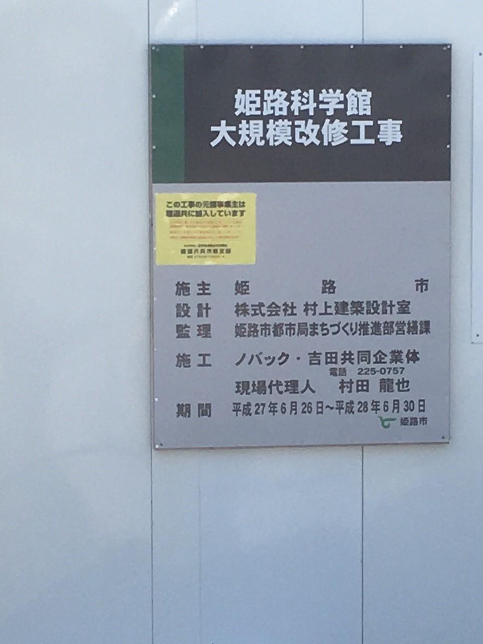 姫路科学館が大規模な改修工事をしている。_9780