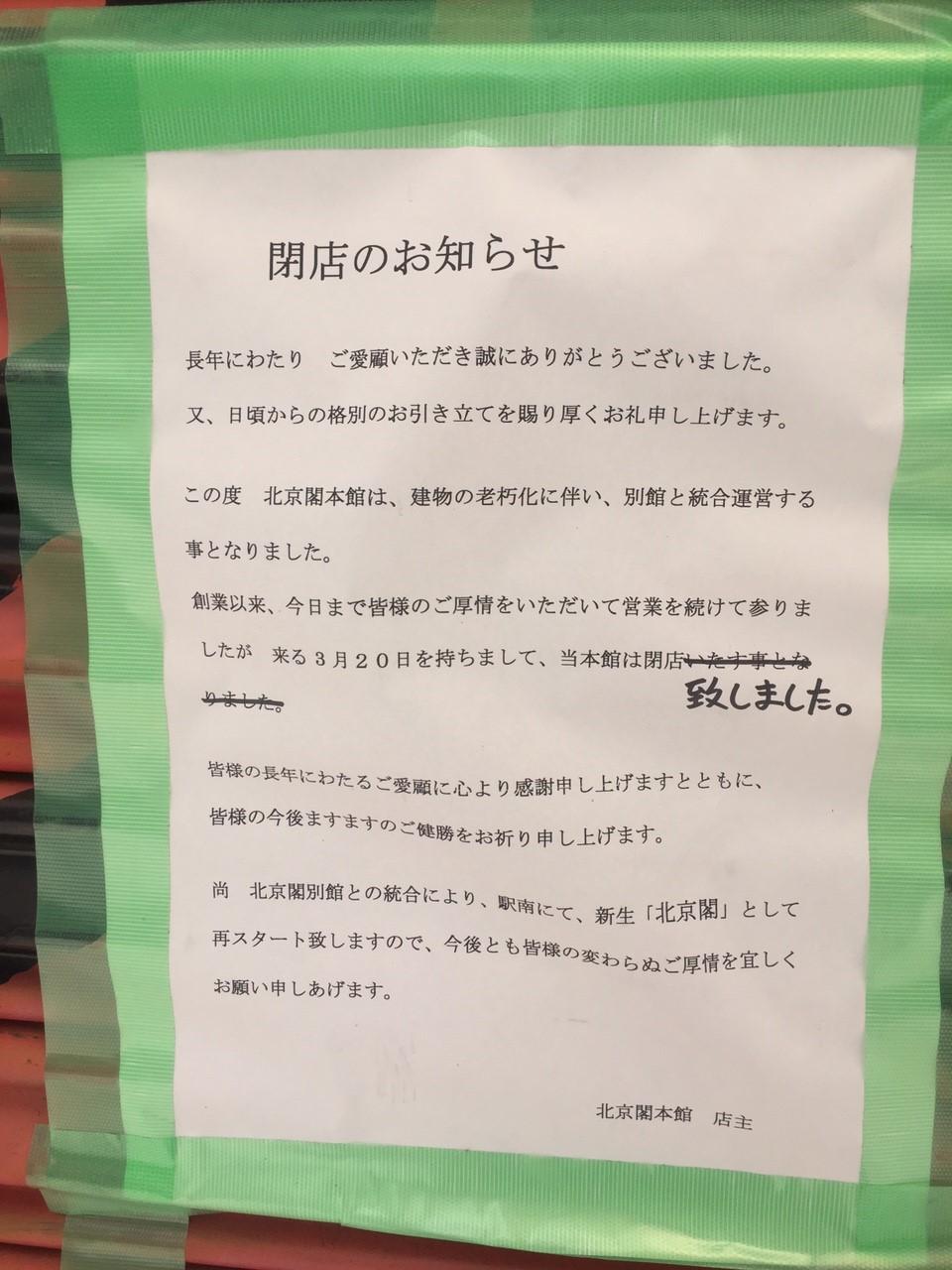 北京かくが閉店している_3408