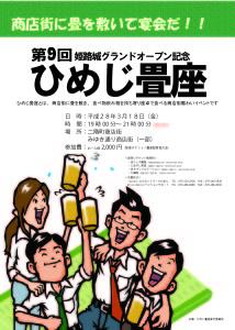 tatamiza2016_3-214x300