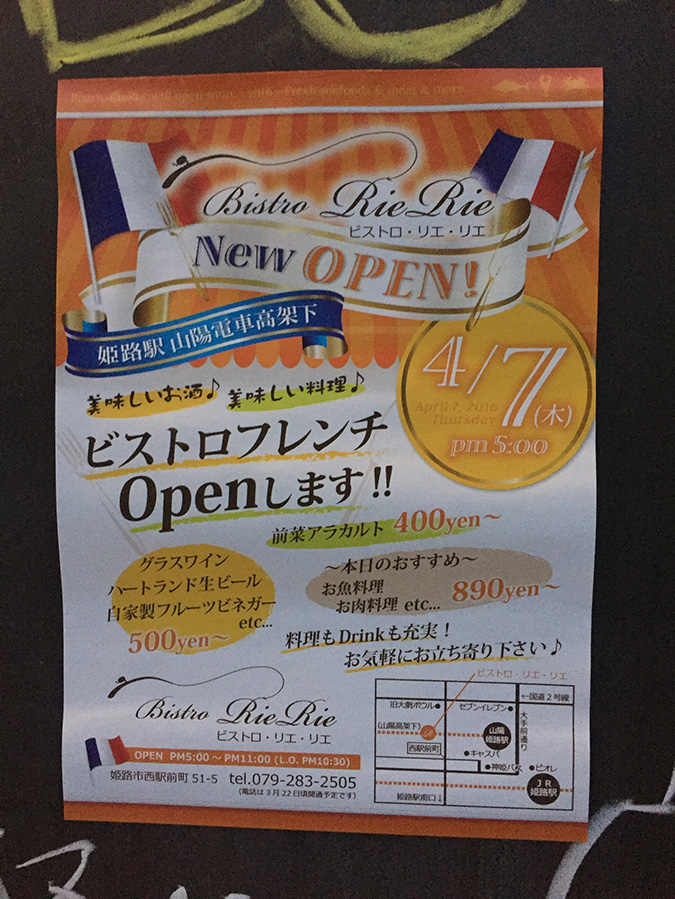 BistroRieRie四月にオープン_7972