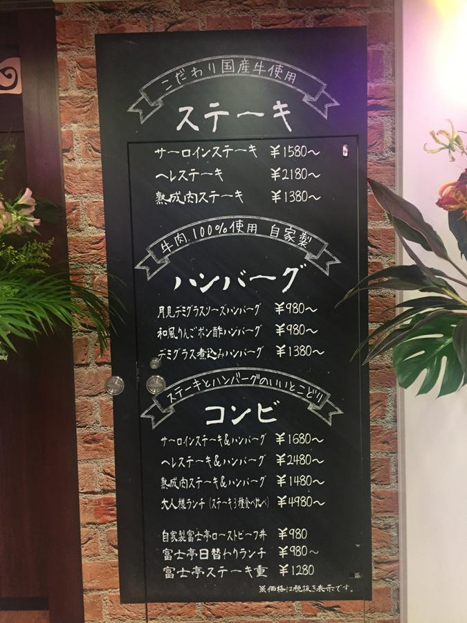 フェスタステーキ富士亭_1385