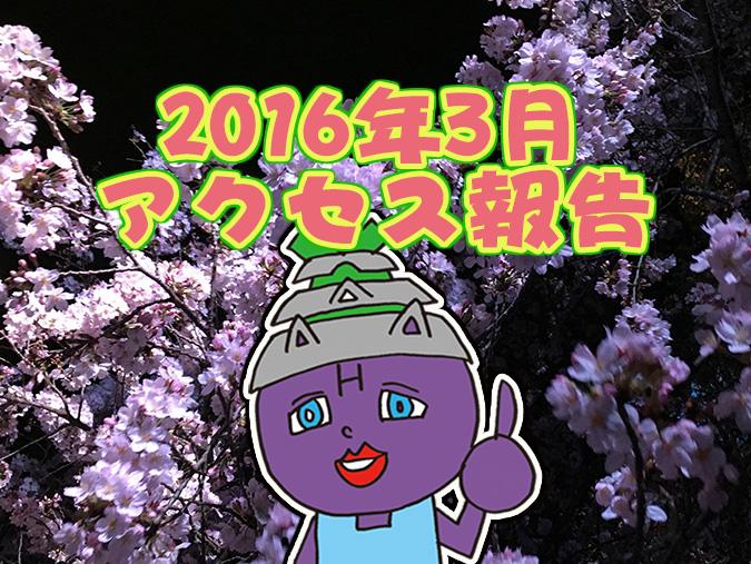 20160402_5712