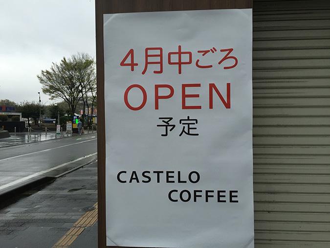 カステロカフェがオープンするみたい_6324