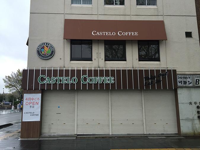 カステロカフェがオープンするみたい_5573