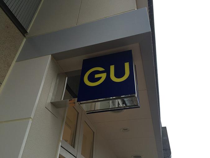 GUすすんでいる_8972