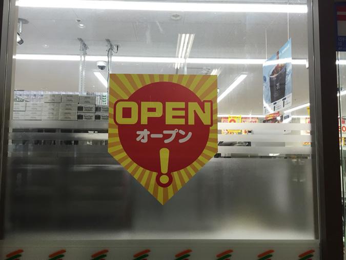 セブンイレブンJR駅南店オープン_296