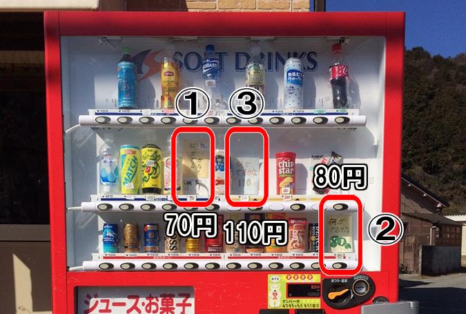 姫路城マラソン下見-2日目_703a