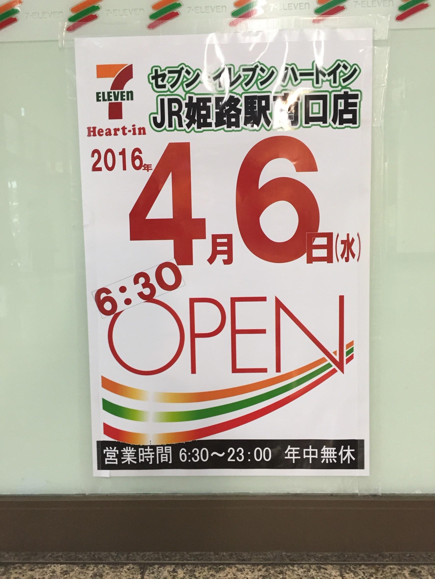 セブンイレブンJR駅南店オープン_55