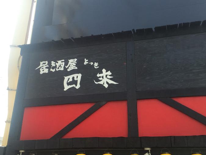 居酒屋四来_1267