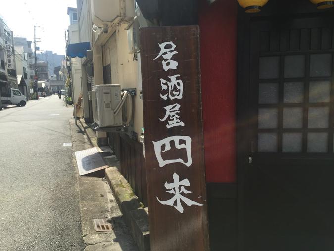 居酒屋四来_6916