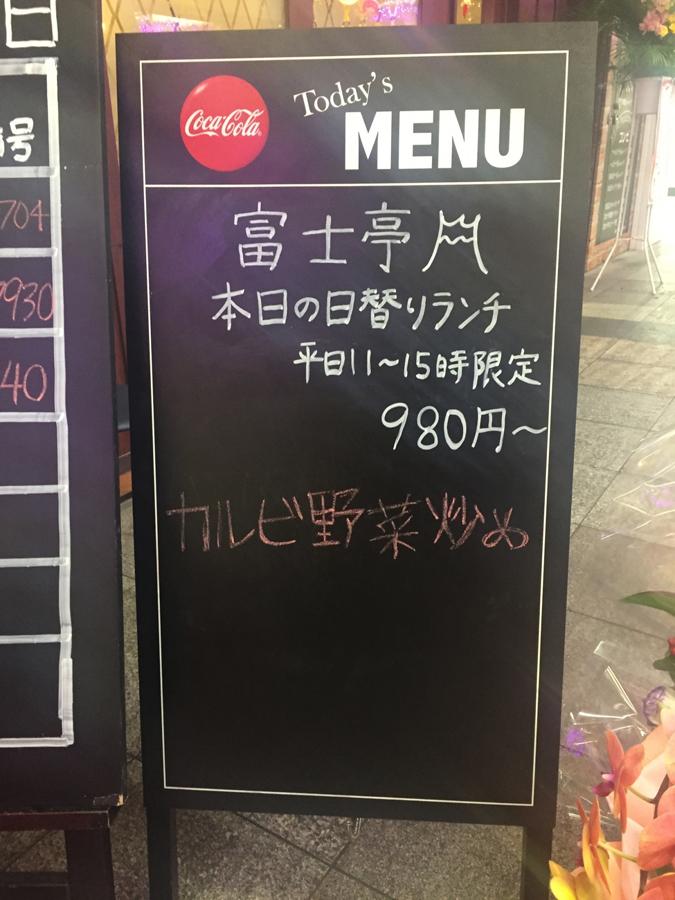 フェスタステーキ富士亭_6878