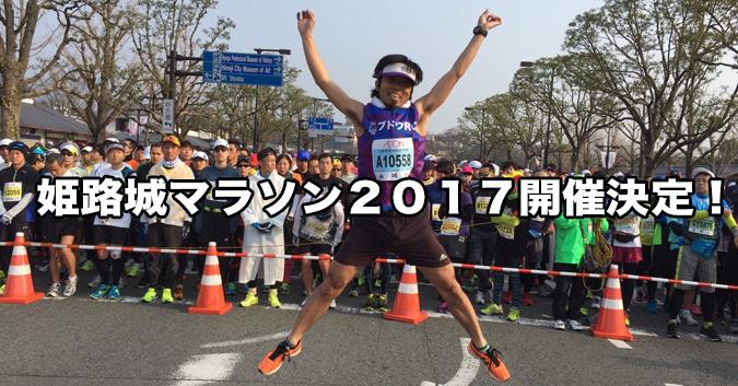 姫路城マラソン_2882_