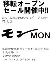 13(有)バトー(mon)