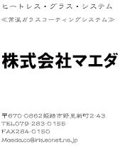 2前田(金田)
