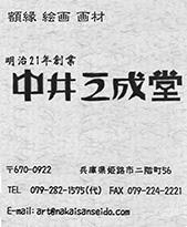 中井三成堂