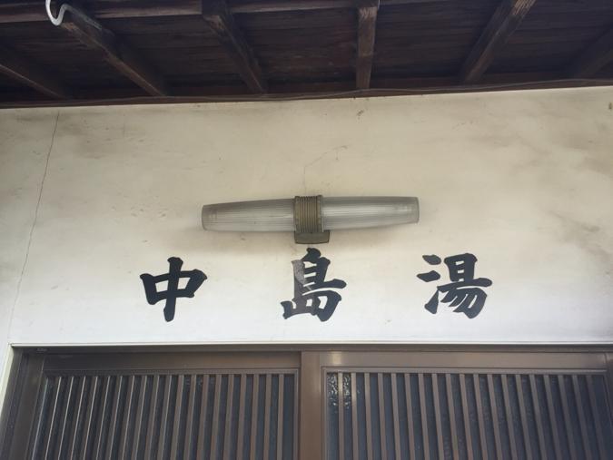 75年以上の歴史中島湯閉店みにいってきた_5537