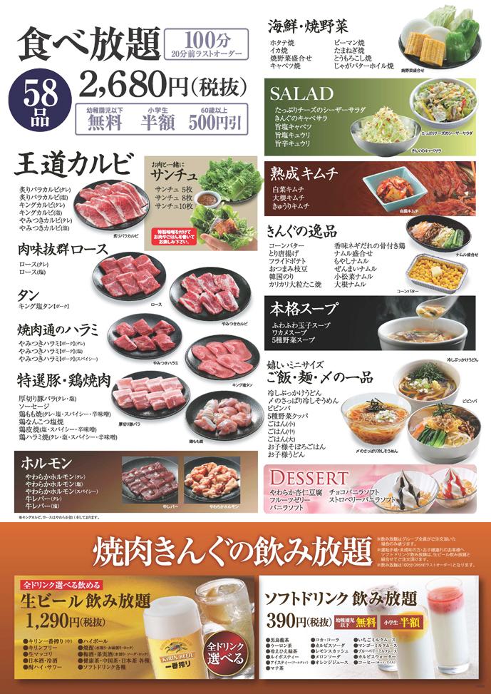 image_menu58_02