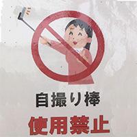 自撮り某禁止