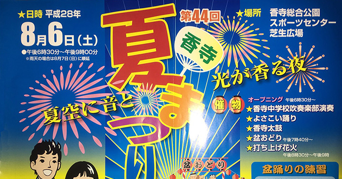 香寺夏祭り4