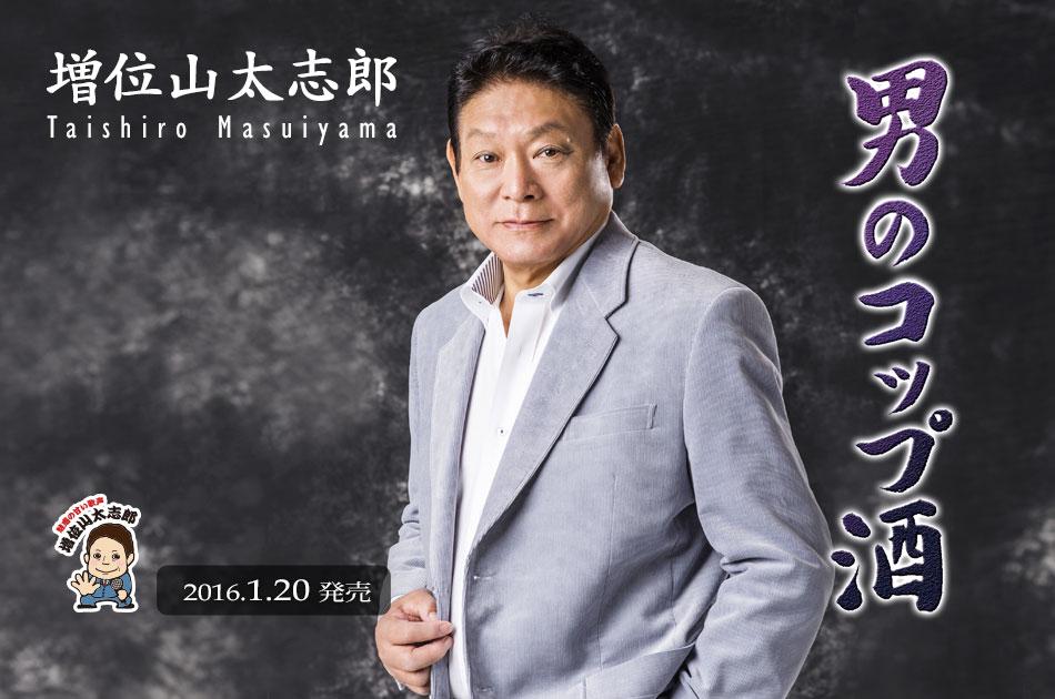 masuiyama