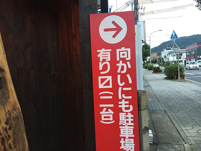 らーめん力王丸_1877