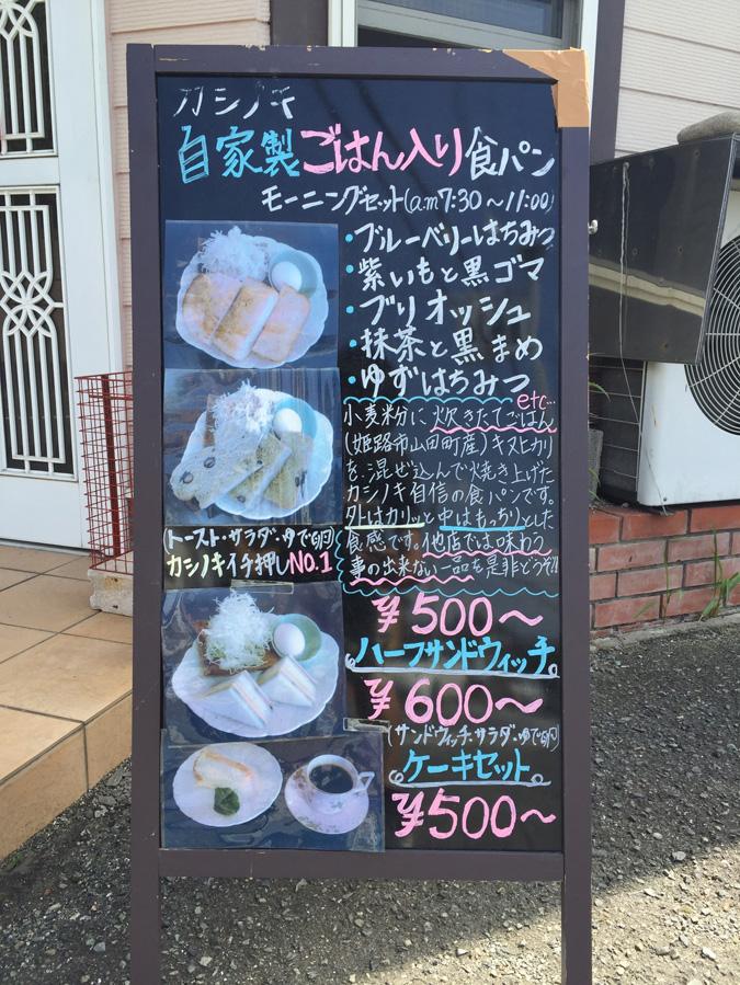 お城の見える喫茶店カシノキ本当に見えるか_4015