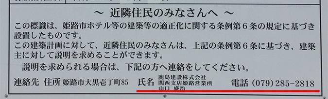 ホテルモントレ姫路_2