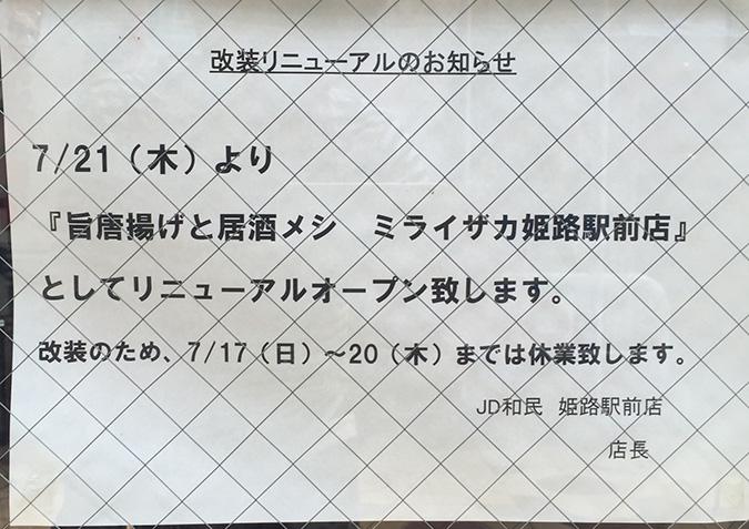 唐揚げと居酒飯ミライザカ721_9462_