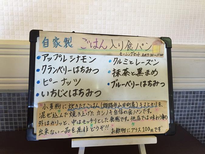 お城の見える喫茶店カシノキ本当に見えるか_9622