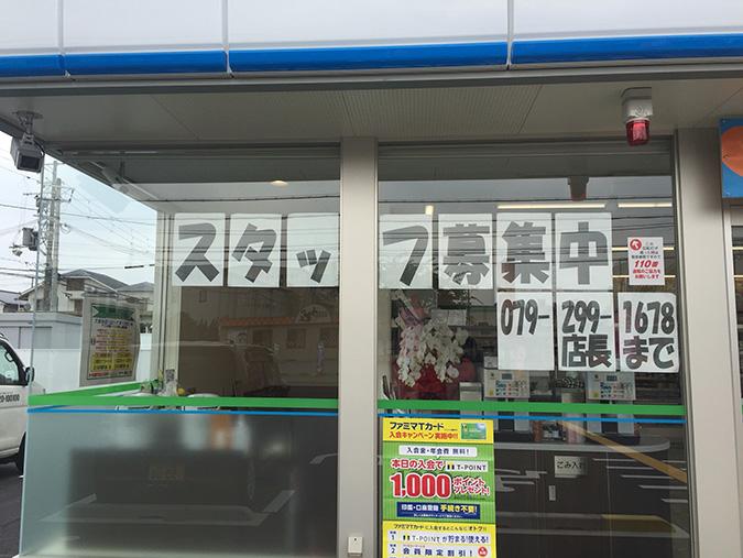 ファミリーマート姫路土山二丁目_6204