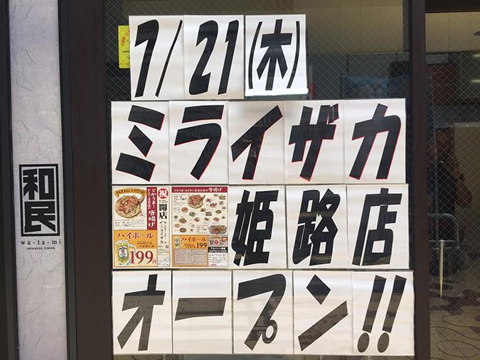 唐揚げと居酒飯ミライザカ721_1233