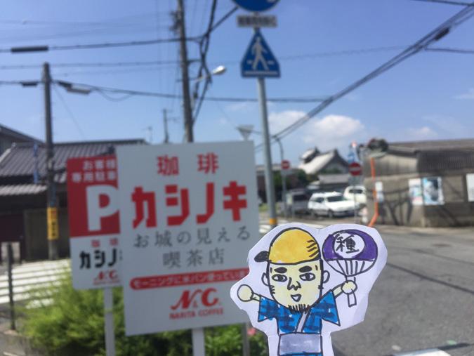お城の見える喫茶店カシノキ本当に見えるか_9897