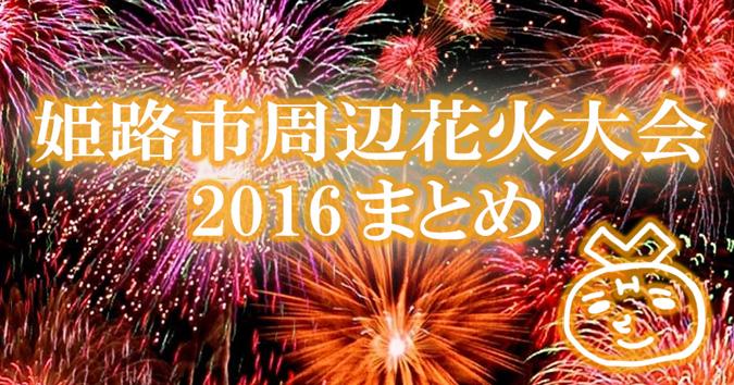 姫路周辺花火2016_