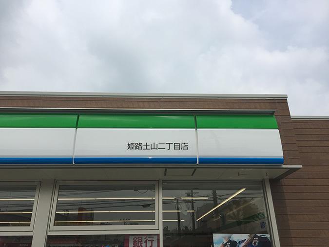 ファミリーマート姫路土山二丁目_5854