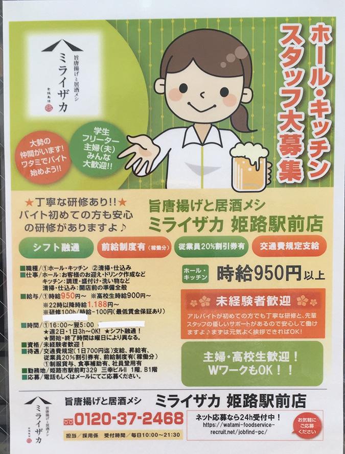 唐揚げと居酒飯ミライザカ721_3964_