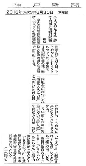 20160701神戸新聞サンプリング記事_