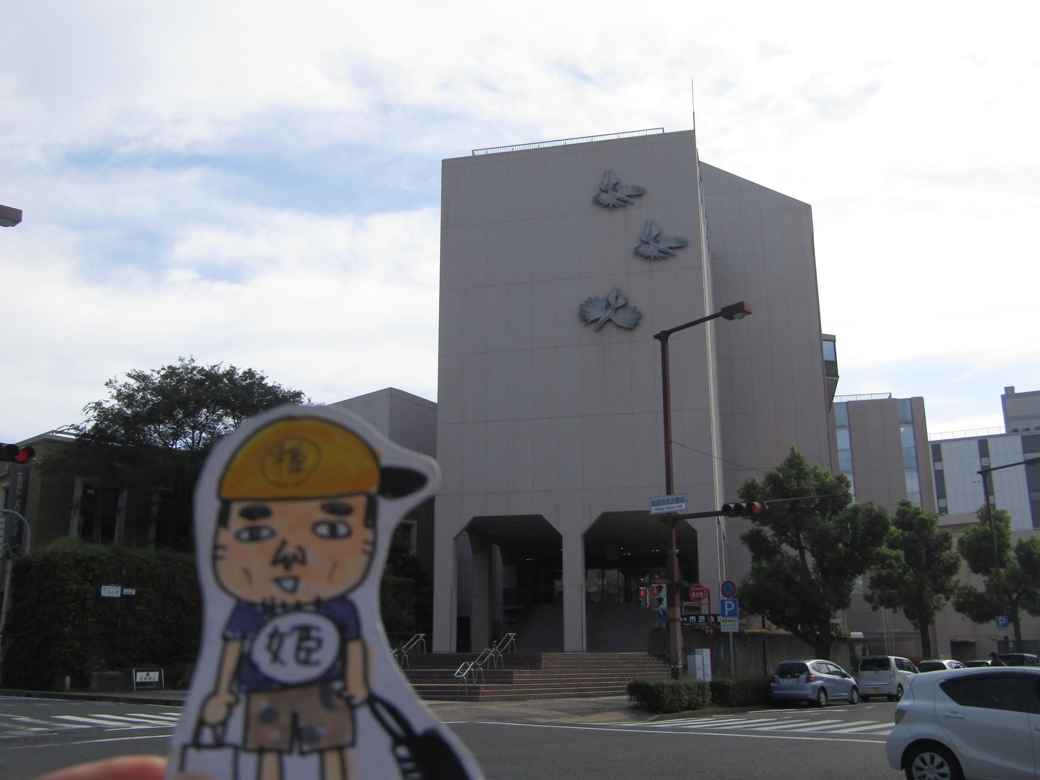 姫路市民会館2
